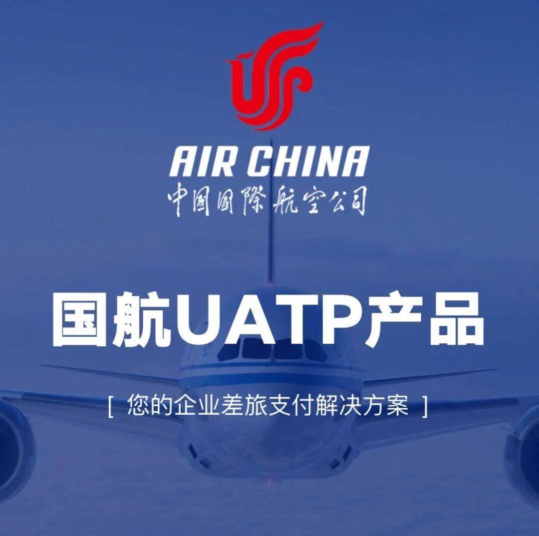 国航加入UATP,助力企业差旅管控!