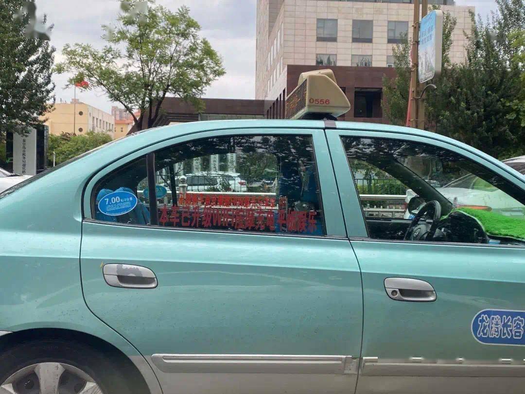 出租车升级提供WiFi、按摩、平板娱乐?