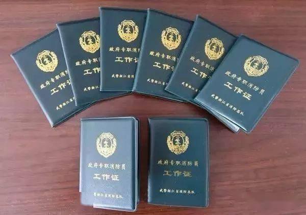 新式专职消防救援队伍人员证件陆续亮相!希望你也有!