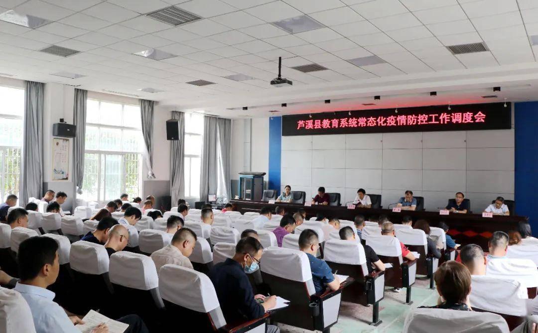 县教育系统召开常态化疫情防控工作调度会