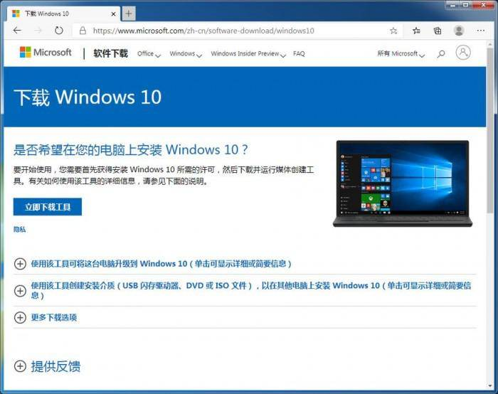 怎样直接下载Windows 10 May 2020更新ISO镜像