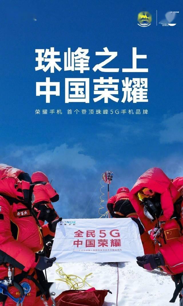 与中国登山队共同征服珠峰的5G手机,为什么会是荣耀?