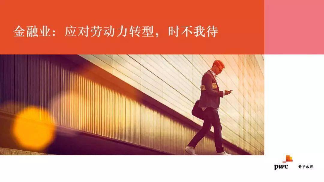 普华永道:应对劳动力转型,时不待我