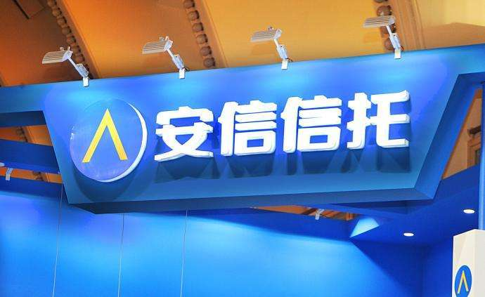 安信信托:目前与上海电气等协商重组方案,存在重大不确定性