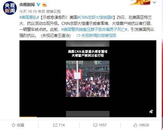 示威愈演愈烈!美国CNN总部大楼被砸,奥巴马、非盟委员会主席接连发声