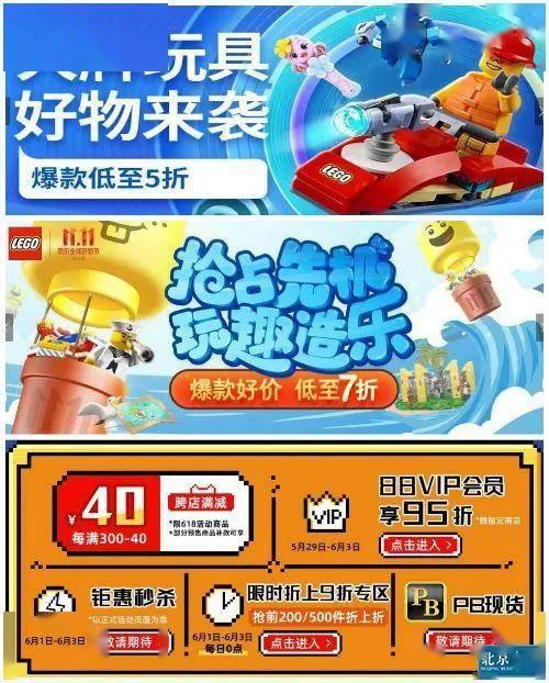 """玩具""""六一""""将至 玩具品牌与电商上演客户争夺战"""