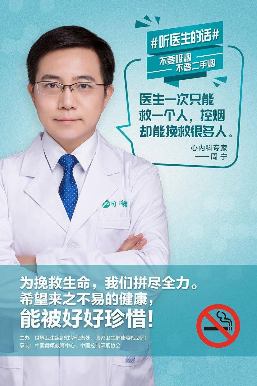 """【世界无烟日】""""医生一次只能救一个人,控烟却能挽救很多人""""——周宁"""