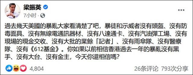 梁振英︰今天你還相信香港暴亂沒推手嗎?