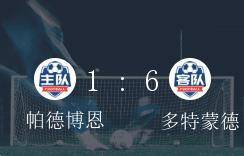 德甲第29轮,多特蒙德6-1横扫帕德博恩
