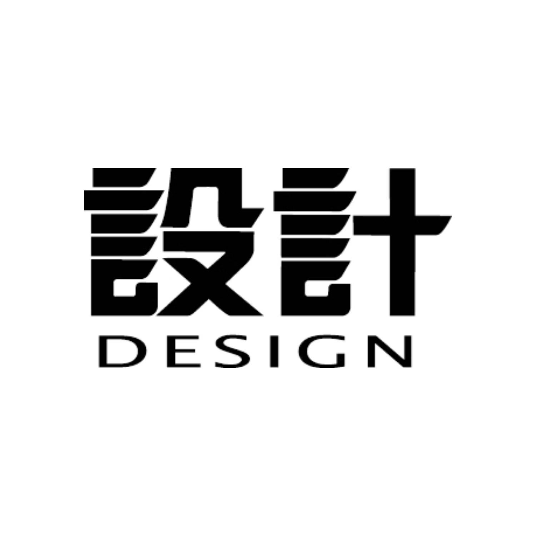 """《設計》專訪 潘魯生:""""為人民而設計\"""