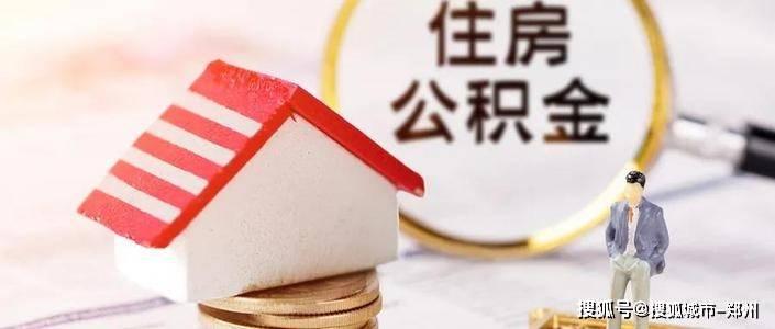 洛阳都市圈实现住房公积金一体化