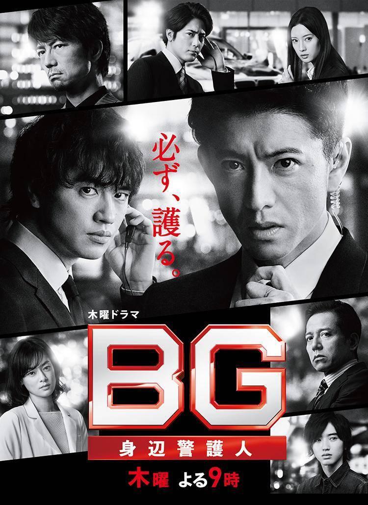 木村拓哉《BG~身边警护人2》定档,6月18日开播