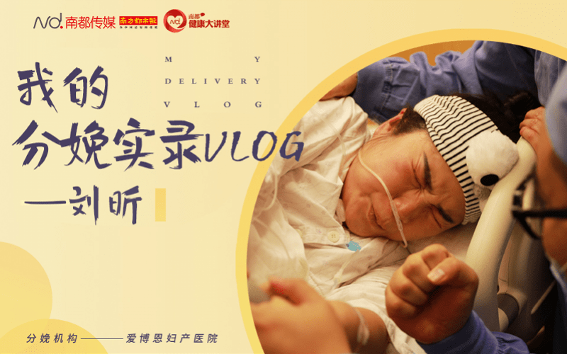 从临盆到分娩,后浪孕妈的分娩实录VLOG今晚播出