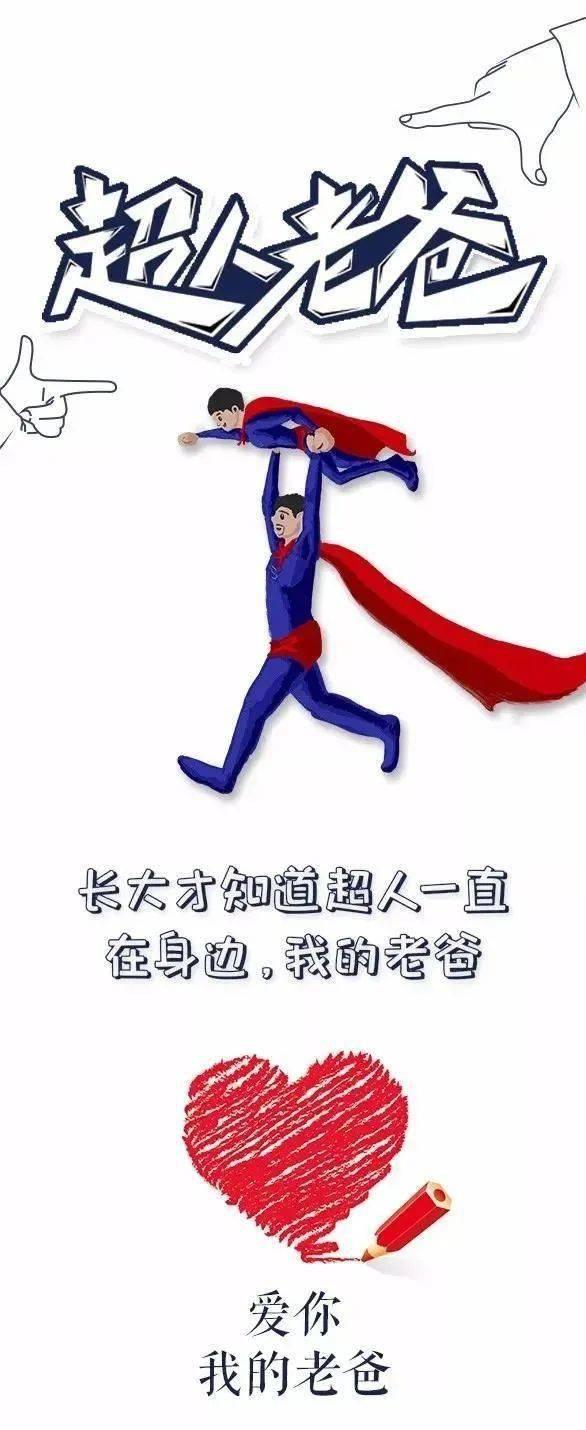 """淄川奋斗者--""""爸爸""""来袭,让爱不再沉默!"""
