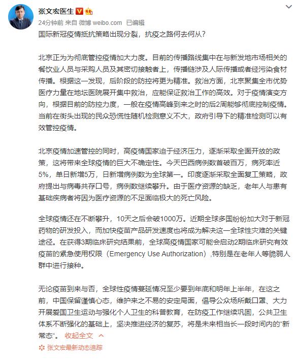 张文宏:无论疫苗到来与否,全球性疫情蔓延至少要到年底和明年上半年
