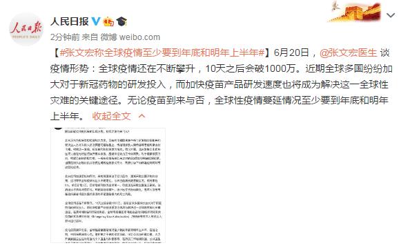 张文宏称全球疫情至少要到年底和明年上半年