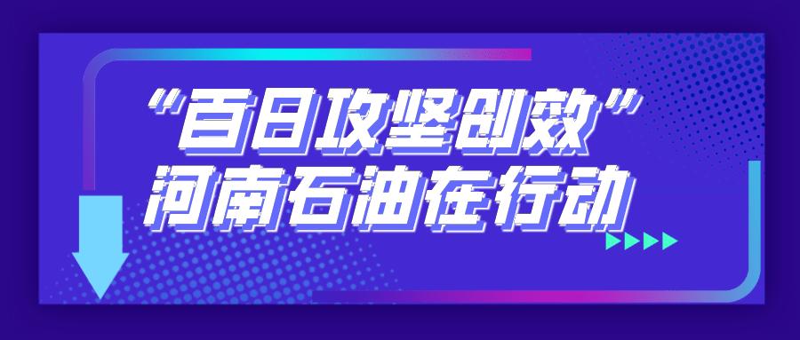 """【豫石播报】0622""""百日攻坚创效""""河南石油在行动(第63期)"""
