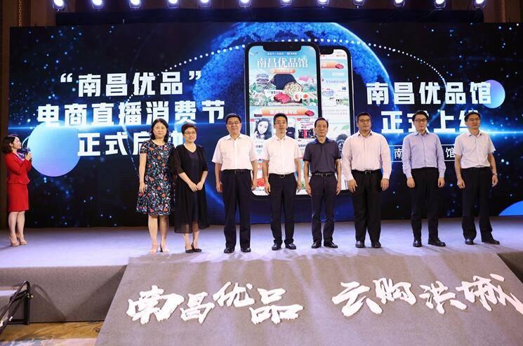 拼多多与南昌签署战略合作协议中部省会开启首个电商直播消费节