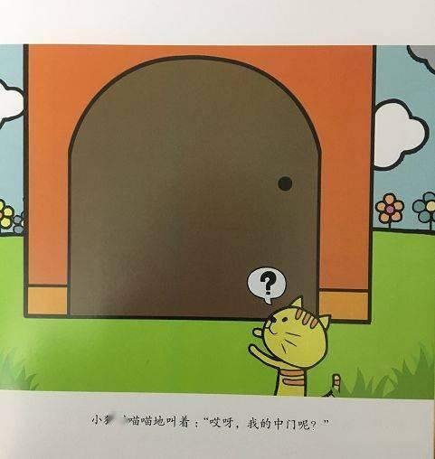 幼儿园欢乐颂_情景阅读|第一学期小班《我的门》_绘本