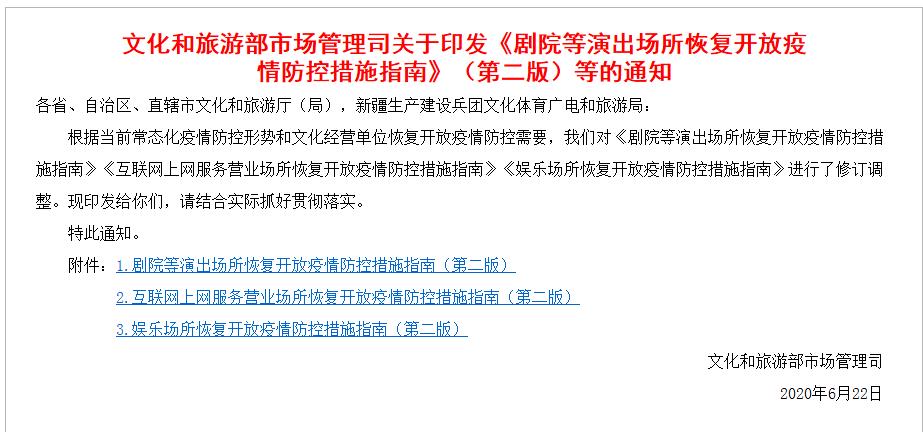 文旅部最新修订调整: KTV、网吧消费时间不得超过2小时!