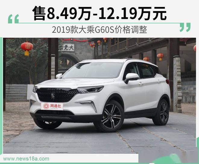官方公布从全国第六版大乘G60S调价上调/发售8.49万