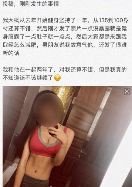 女生穿运动内衣秀腹肌,被批不自爱,网友:换男朋友吗?