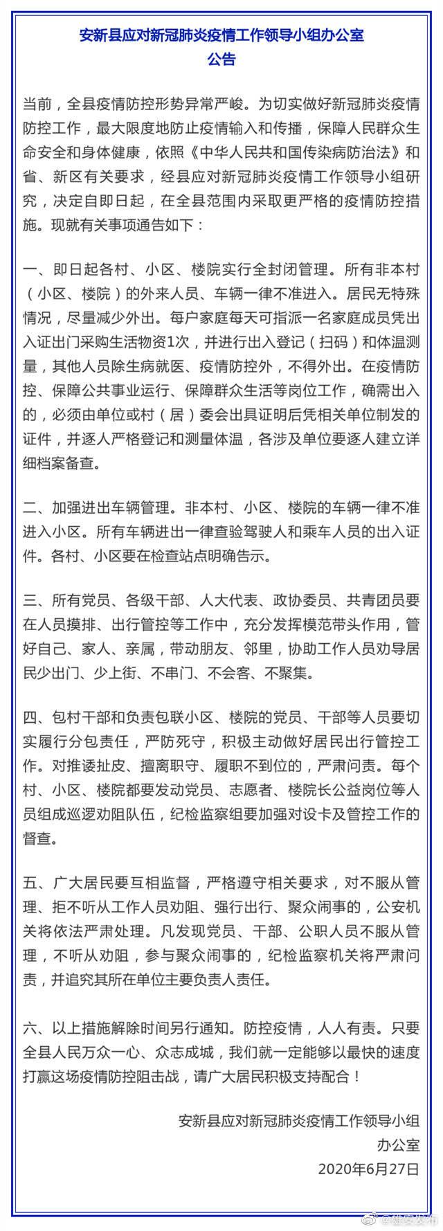 雄安安新县各村小区楼院全封闭 有必要吗?