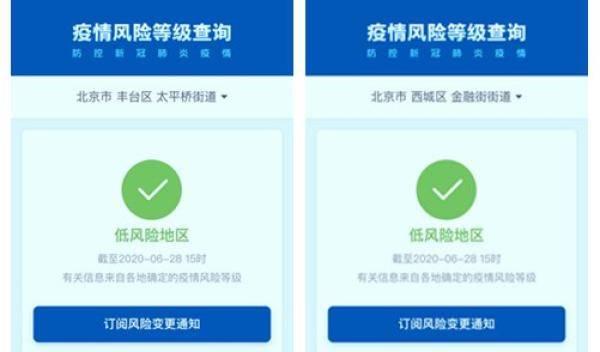 北京西城金融街街道和丰台太平桥街道降为低风险地区