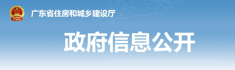 """住建厅:7月1日起,""""三库一平台""""工程项目信息可更正/修改!"""