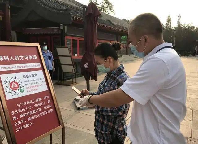 """老人没有""""健康宝""""怎么办?北京多场所推出人性化服务"""