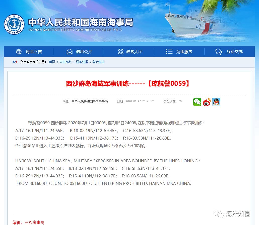 西沙群岛海域(7月1日—5日)进行军事训练!任何船舶禁止进入!