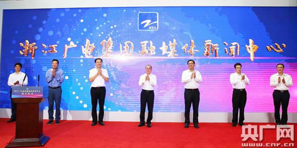 构建融合传播大平台打造形象展示大窗口浙江广电集团融媒体新闻中心正式挂牌成立