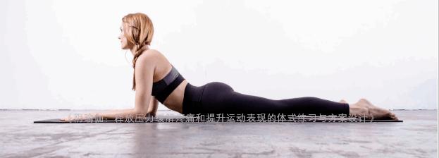 """给僵硬的脊柱""""松松绑"""",一套阴瑜伽序列动作释放压力,纠正体态 减肥窍门 第8张"""