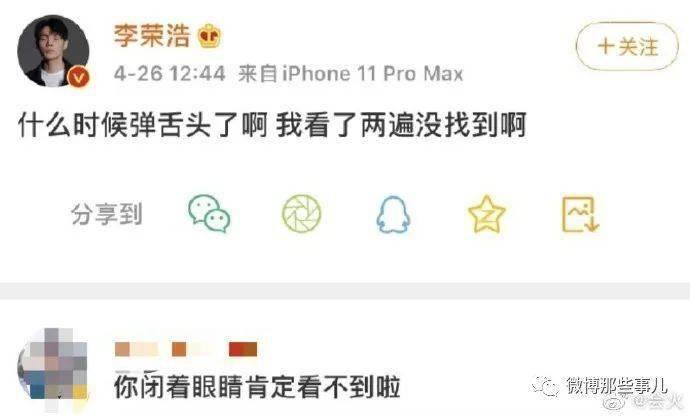 李荣浩的粉丝真的都是段子手,玩梗方面,比李荣浩更好笑的,是李荣浩粉丝!