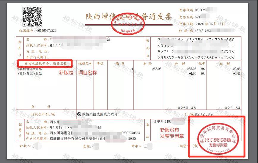 增值税发票开具必知的24个细节来了!新版发票不用加盖发票专用章了!