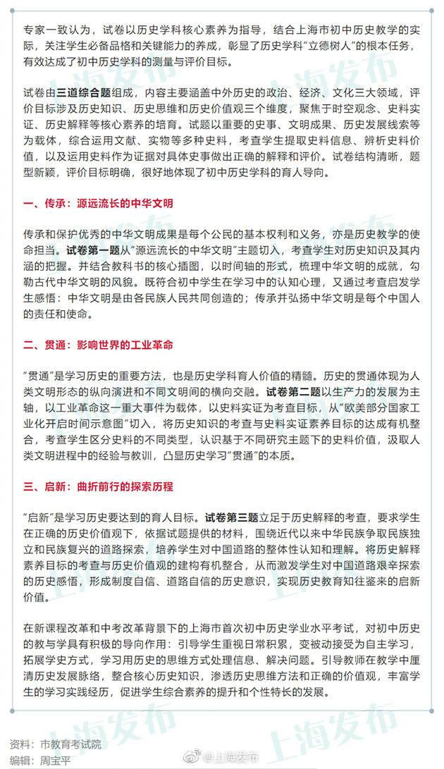 上海新中考历史首考顺利进行,来看试卷评析→