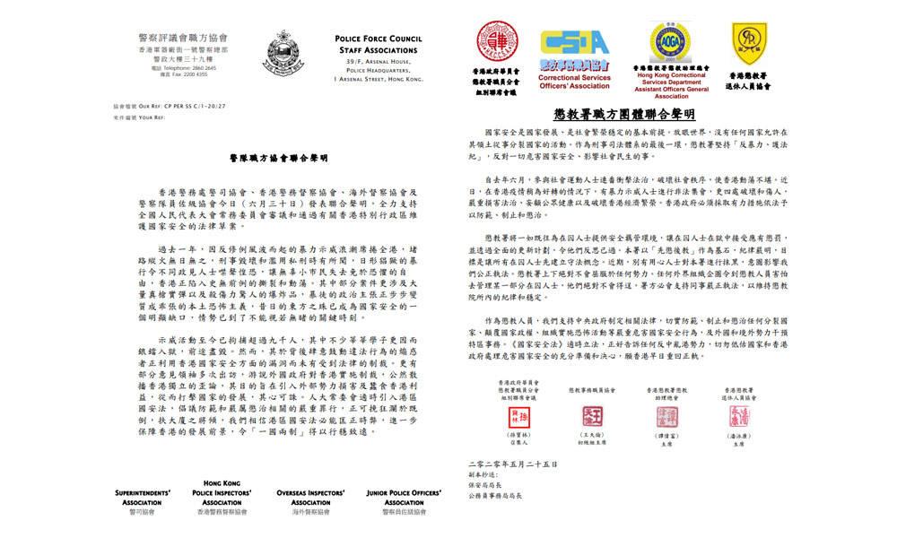香港四大警察协会发声