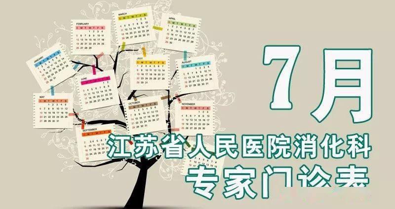 江苏省人民医院消化科专家门诊表