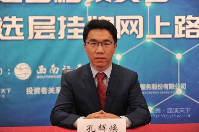 公司[路演]颖泰生物:新三板精选层挂牌第一天没有涨跌幅限制