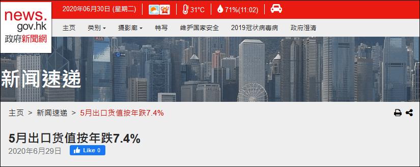 香港:5月出口货值按年跌7.4%