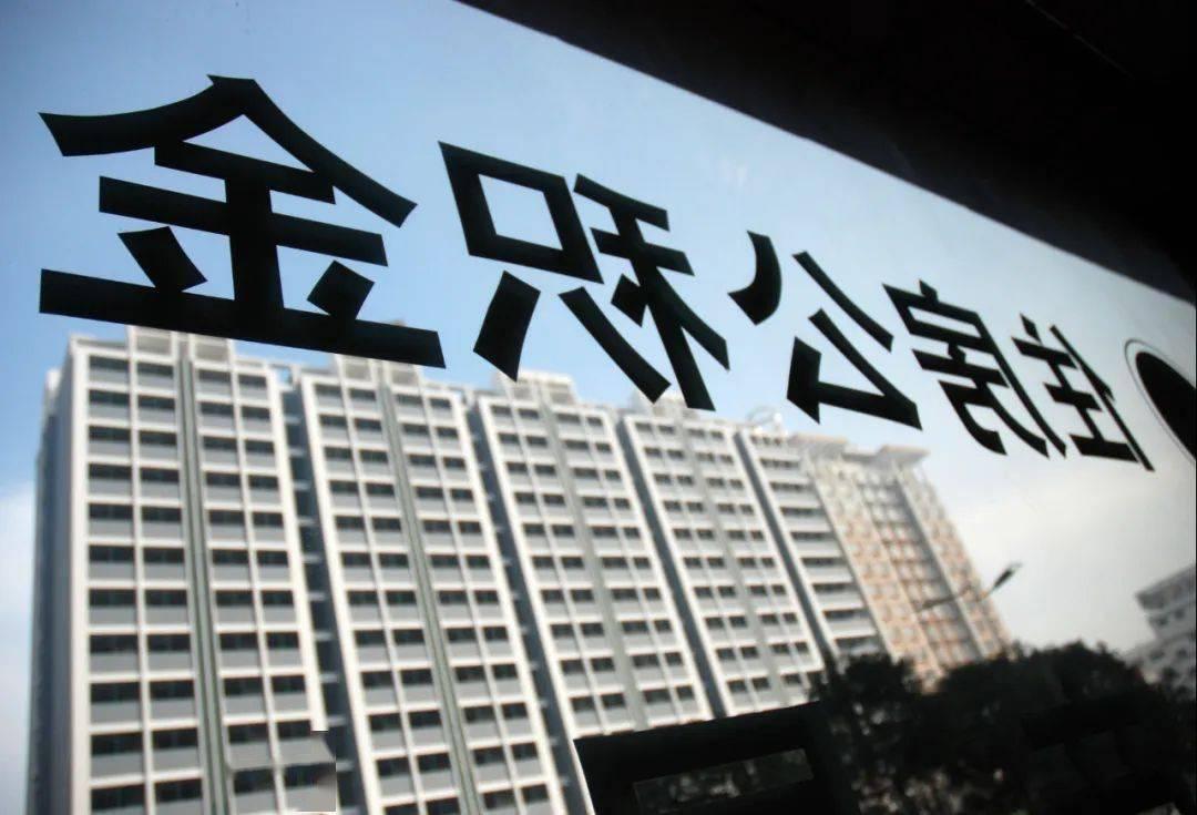 北京公积金账户余额可直接还贷款