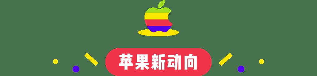 苹果尝试在iPhone上运行macOS/腾讯回应老干妈事件被骗/12306支付宝小程序正式上线