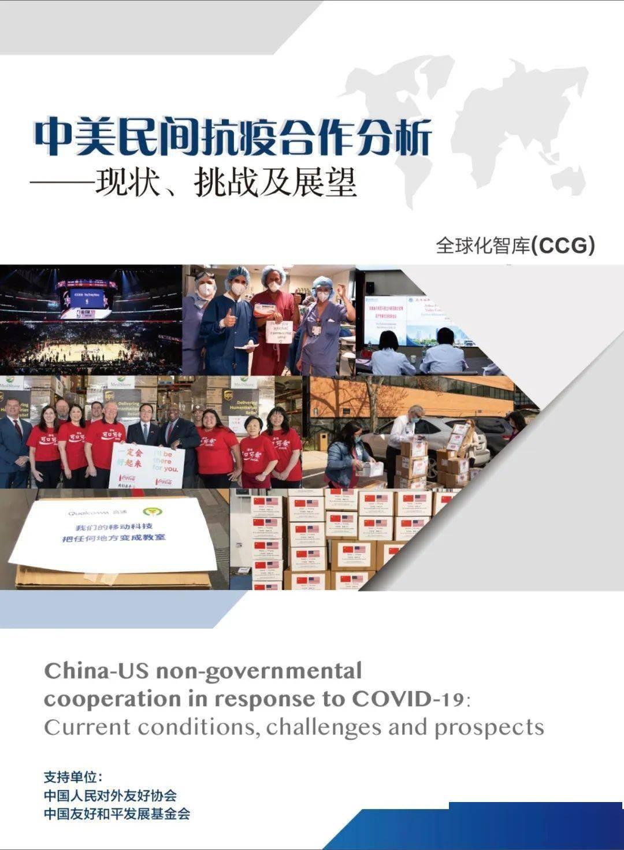 活动预告 |《中美民间抗疫合作分析——现状、挑战及展望》报告发布会