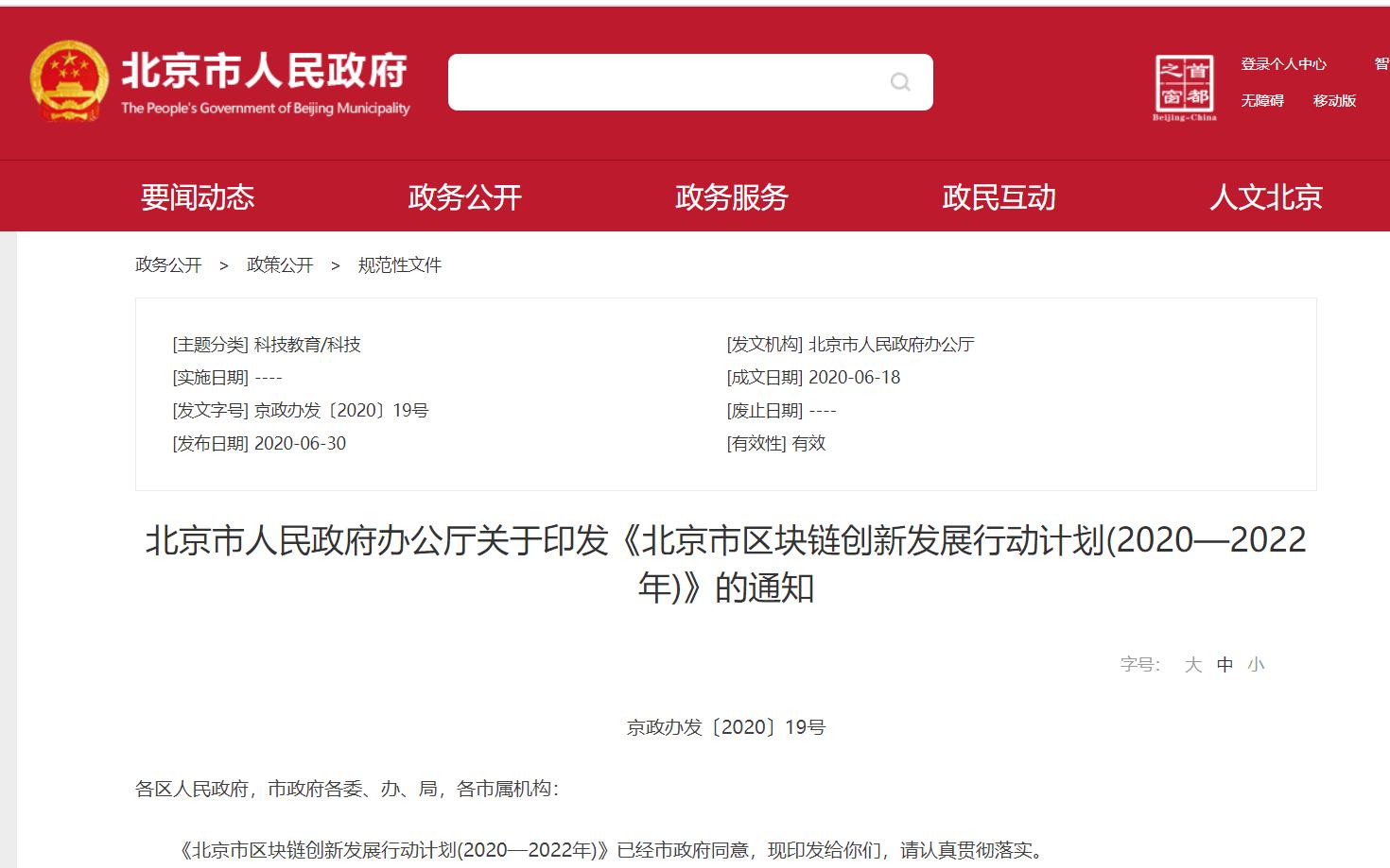 欧科云链解读北京区块链发展3年规划:将形成聚集效应和规模经