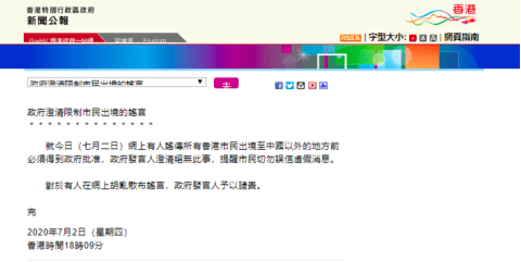 香港市民出境至国外前必须得到政府批准?港府:这是谣言