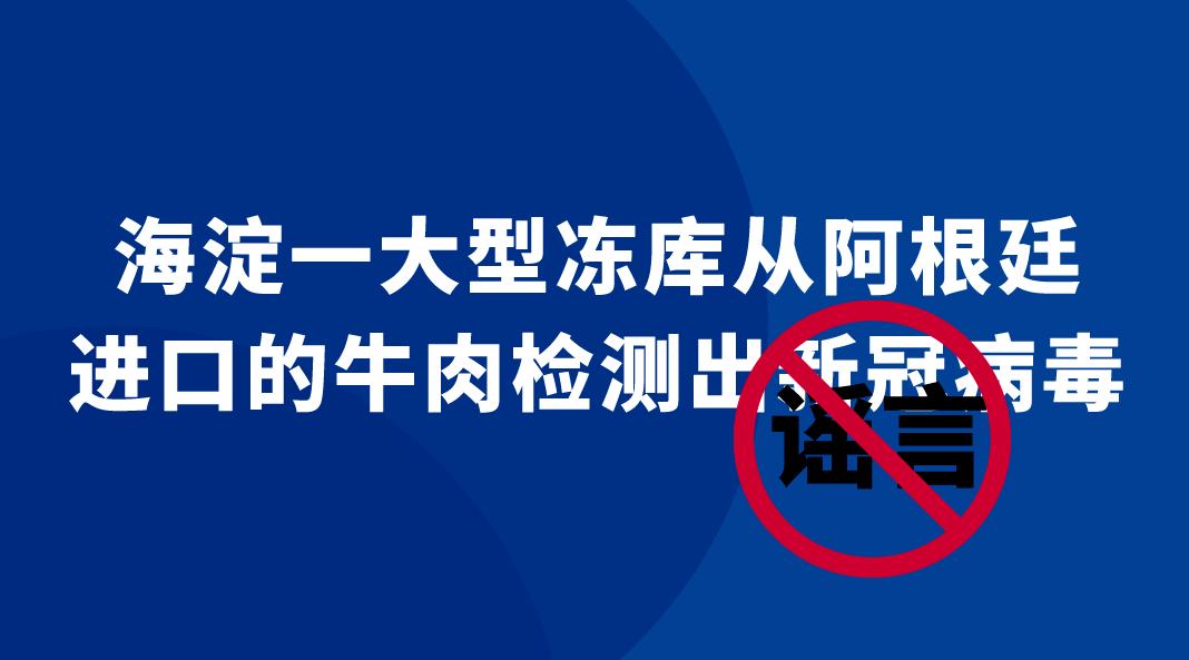 北京海淀:网传一大型冻库从阿根廷进口牛肉检出新冠为谣言