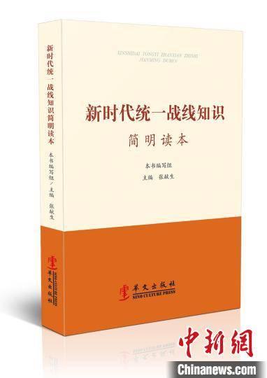《新时代统一战线知识简明读本》出版