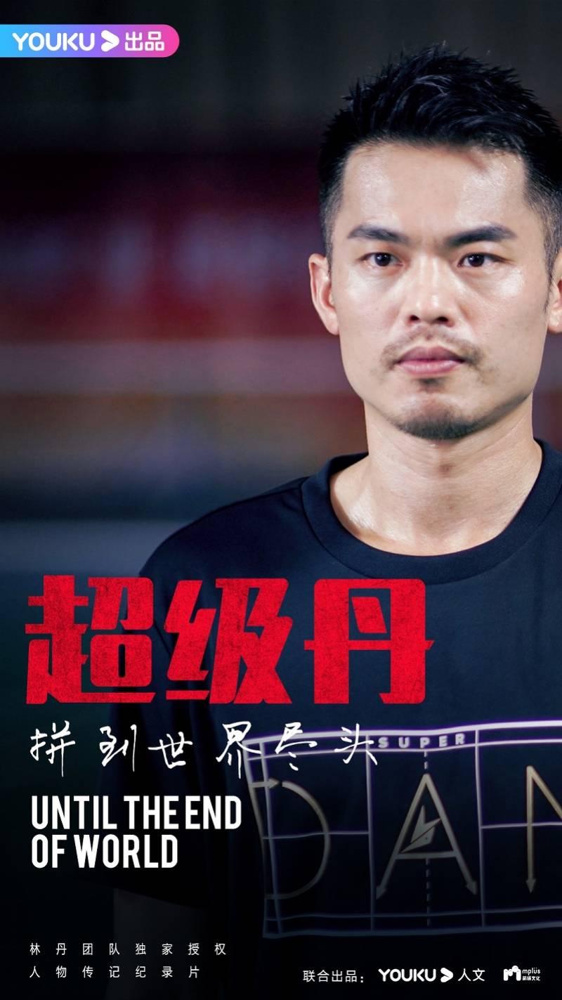 林丹退出国家队,纪录片《超级丹·拼到世界尽头》开拍南阳教育资源网