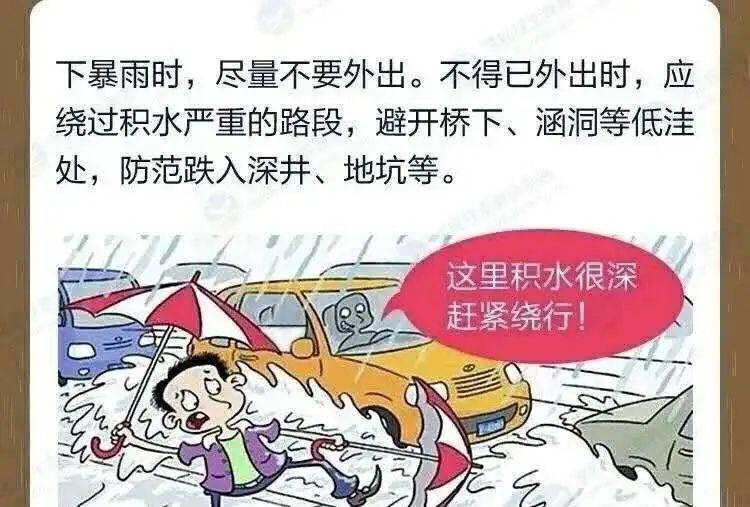 雷雨时,洗澡不宜使用淋浴器,更不要用太阳能热水器,避免因避雷设施不图片