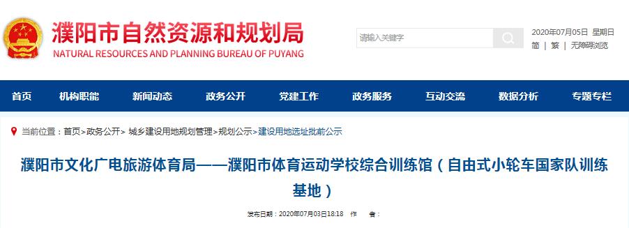 【早报快讯】濮阳将新建一处国家队训练基地!来看看在哪?